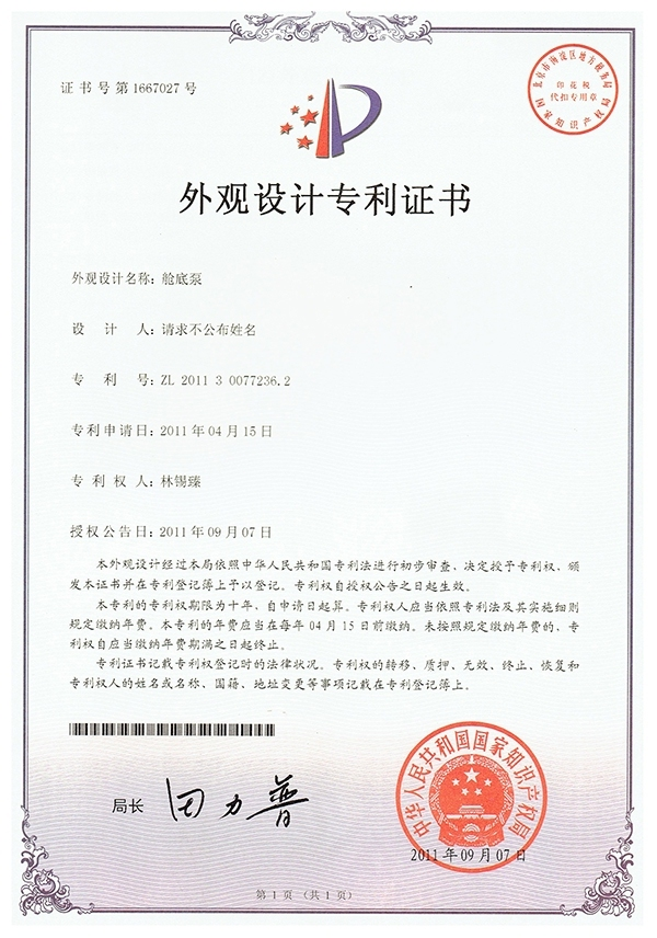 Design patent certificates