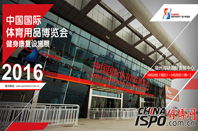 Our Team Will Attend--2016 The 34th  Chinasport Show in Fuzhou